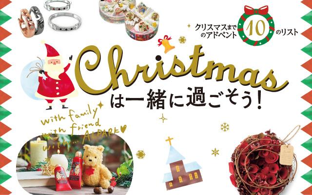 アルパーク クリスマス