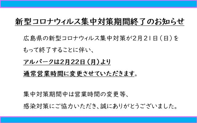 市 検査 広島 pcr