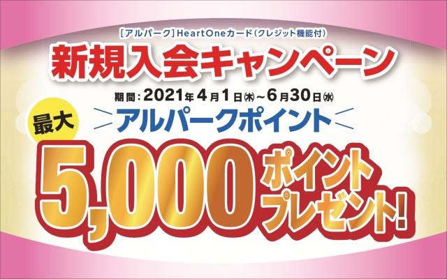 ハートワンカード入会キャンペーン4月6月