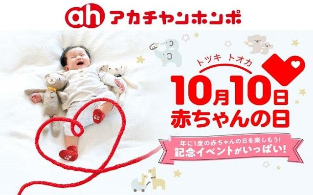 赤ちゃんの日