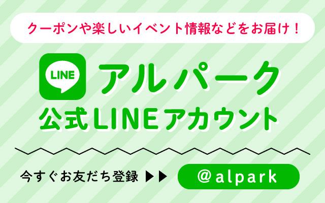 アルパークLINE公式アカウントお友だち募集中!
