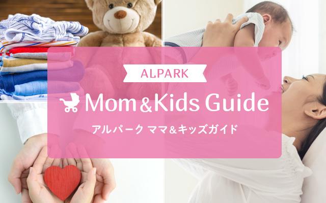 アルパーク ママ&キッズガイド